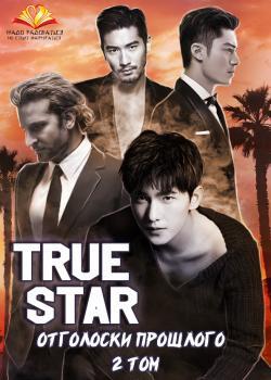True Star 2.